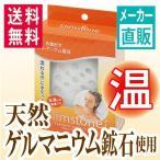 天然入浴剤ゲルマニウム温浴器 ス�