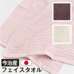 ワッフル フェイスタオル 5枚で送料無料 今治製 超速乾 数量限定 日本製 ピンク