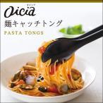 マーナ oicia 麺キャッチトング K594
