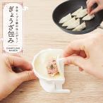 マーナ ぎょうざ包み K734 ギョーザ 餃子 中華 料理 調理 つつみ器