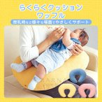 授乳 クッション 日本製 赤ちゃん ミルク だっこ 丸型 円型
