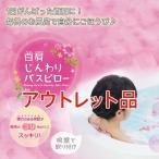 【アウトレット】マーナ 首肩じんわりバスピロー YB592