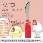 【アウトレット】卓上に立たせておけて便利!お皿を汚さない!