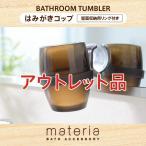 【アウトレット】マーナ materia はみがきコップ YW546