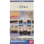 Bトレインショーティー 東武鉄道・セイジクリーム 8000系 2両セット