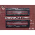 【事業者限定品】京浜急行電鉄230形 2両セット