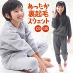 子供用パジャマ スウェット 上下セット 裏起毛 冬向き