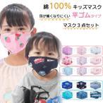 キッズ マスク 子供用 こども マスク3点セット 平ゴム キッズマスク キャラクター 子供用 洗える 立体 裏面ガーゼ 綿100% 保育園 x4-kd-mask $$