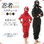 忍者 コスチューム キッズ用 忍者 くノ一 忍者 ハットリくん 黒 赤 子供 男の子 女の子 衣装 変装 変身 y2-kids-ninja