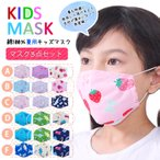Yahoo!Nishiki-Yahoo!店キッズマスク 在庫あり 綿100% 子供用マスク 3枚セット 女の子 男の子 立体マスク 裏面ガーゼ リボン ユニコーン 車 恐竜 かわいい 給食 風邪予防 x4-kidsmask