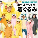 着ぐるみ 子供用 ポケモン ハロウィン イーブイ カビゴン リザードン キャラクター フリース サザック SAZAC コスプレ 衣装 仮装 なりきり y1-pokemon-kids