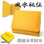 財布 風水 黄色 二つ折り 化粧箱付き 開運 財運 金運