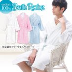 バスローブ パジャマ 綿100% バスタオル 男女兼用 メンズ レディース お風呂上り シャワー後 吸水性バツグン y9-1000-men