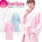 バスローブ 綿100% バスタオル 男女兼用 レディース メンズ お風呂上り y1-1000-set01