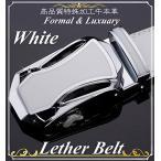 FleurUneffe(フルールアンフェ) ベルト オートロック式 オートロック メンズ 白 ホワイト ビジネス 本革 FU-4666 (ホの画像