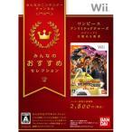 Wii アンリミテッドクルーズ エピソード2 目覚める勇者