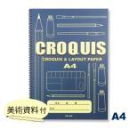 クロッキー帳  CL-A4 (No.691) 40枚入