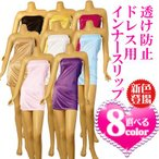透けないワンピース×ドレス用ベアトップインナー 選べる7色  クリアストラップ付き