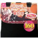レギンス 裏起毛 ブラック トレンカ タイツ Fukuske 婦人 160デニール レディース