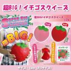 【9月21日発売】スクイーズ SQUEEZE BIGイチゴ 苺 香り付き 食品サンプル