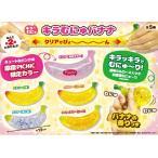 【8月9日発売】スクイーズ SQUEEZE キラむにゅ バナナ 全5種