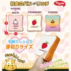 【6月14日発売】給食のパン リッチ 原宿Picnic ピクニック スクイーズ SQUEEZE