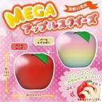 【11月1日発売】【45%OFF】スクイーズ SQUEEZE メガアップル MEGA BIGサイズ