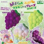 【11月7日発売】【45%OFF】スクイーズ SQUEEZE メガマスカット&グレープ MEGA BIGサイズ