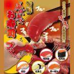 スクイーズ SQUEEZE ぷにぷに お寿司 ボールチェーン付 おままごと 食品サンプル