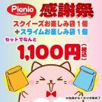【Picnic感謝祭】 期間限定 スクイーズ スライム お楽しみBAG  2個セット 75%OFF