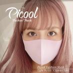 【着日指定不可】【DM便6点まで可】Picool ピクール ファッションマスク 繰り返し洗って使える 接触冷感 クール 夏用マスク 男女兼用 Picnic原宿