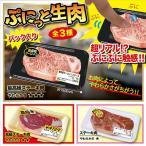 【1月30日発売】スクイーズ SQUEEZE ぷにっと生肉 パック入り ステーキ肉