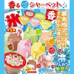 【7月1日発売】香るシャリシャリシャーベット スクイーズ SQUEEZE 原宿Picnic ピクニック