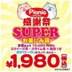 【Picnic感謝祭】 期間限定 スーパーお楽しみ袋 スクイーズ スライム 10000円相当入り 原宿Picnic