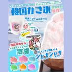 【7月5日発売】 韓国かき氷スライムKIT ユニコーン スクイーズ ファクトリーSQUEEZE 原宿Picnic ピクニック