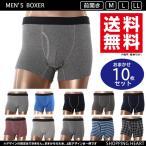 ショッピングメンズ メンズボクサーパンツ おまかせ10枚セット 前開き 男性下着