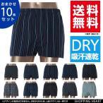 ショッピングメンズ メンズ トランクス おまかせ10枚セット 吸汗速乾 前開き パンツ 男性下着