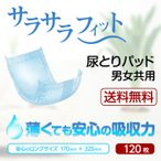 尿とりパッド 尿漏れ 男性 女性 大人用紙おむつ 介護