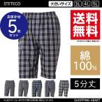 ショッピングステテコ メンズ ステテコ ひざ上丈 3L・4L・5L 大きいサイズ 綿100%  おまかせ5枚セット 8016K-5