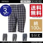 ショッピングステテコ メンズ ステテコ ひざ上丈 3L・4L・5L 大きいサイズ 綿100% おまかせ3枚セット 8017K-3