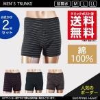 メンズ ニットトランクス 送料無料 前開き おまかせ2枚セット 綿100% 男性下着
