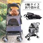 ペットカート 取り外し可能 小型犬・中型犬 四輪 多頭用