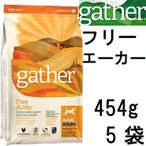 GATHER フリーエーカー 454g
