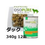 Artemis アーテミス オソピュア ダック368gx12缶 全犬種・全年齢用