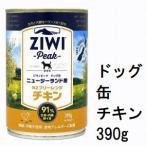 ZiwiPeak ジウィピーク フリーレンジチキン缶 390g