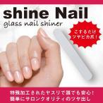 爪磨き ガラス 爪やすり 500ポイント消化 ガラス製 爪ヤスリ ネイル オープン記念 セール ツヤ出し shine Nail  こするだけでツヤピカ爪に♪ (送料無料 )
