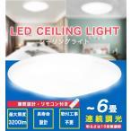 LED シーリングライト 6畳 画像