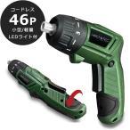 電動ドライバーセット コードレス電動ドライバーセット コードレスタイプ 46pcs 送料無料