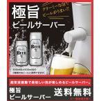 ビールサーバー 画像