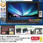 2STyle 9インチ地デジ録画機能付きTV 地デジ番組録画機能付き 地上デジタルとワンセグの自動切り替え 外部メモリーデータ再生可能 HDMI入力端子搭載